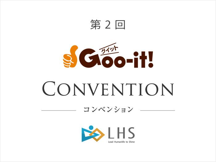 第2回 Goo-it! Convention