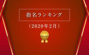 指名ランキング:2020年2月