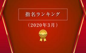 指名ランキング:2020年3月