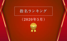 指名ランキング:2020年5月