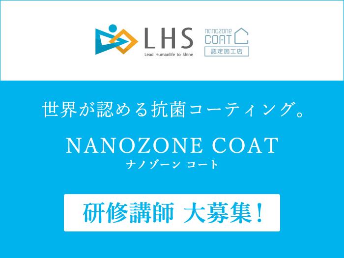 ナノゾーン 研修講師 大募集!