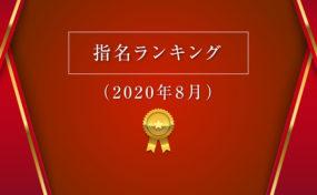 指名ランキング:2020年8月