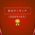 指名ランキング:2020年10月