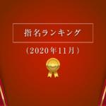 指名ランキング:2020年11月